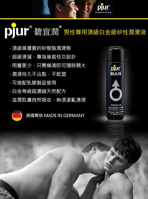 附圖2-(綠標)(95折)德國Pjur 碧宜潤男性專用頂級白金級矽性潤滑液 100ml