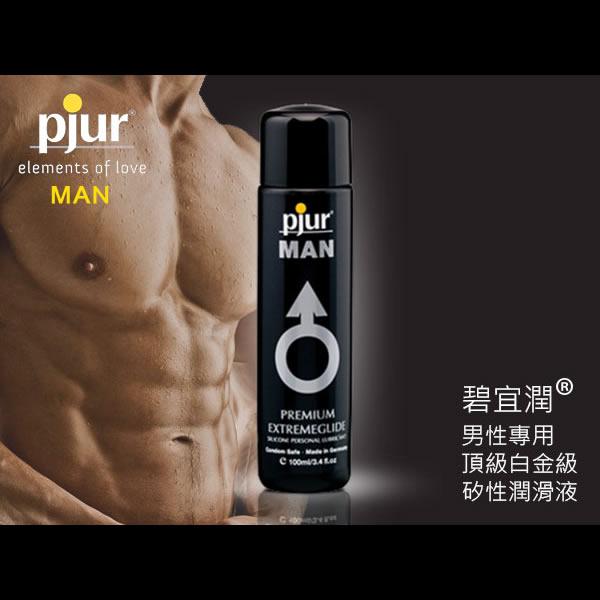(綠標)(95折)德國Pjur 碧宜潤男性專用頂級白金級矽性潤滑液 100ml