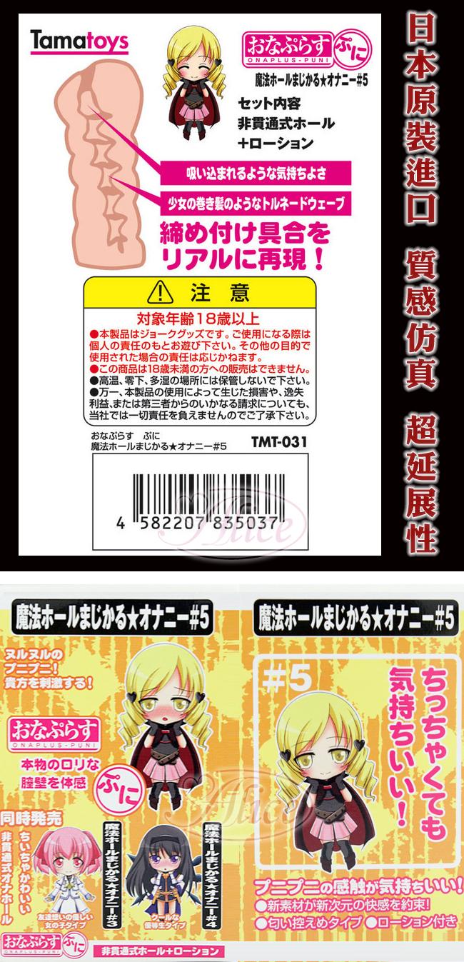 附圖3-日本Tama*魔法學院自慰套#5+贈送SM01018蘆薈天然水溶性潤滑液30g保養您的私密肌