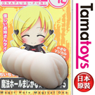 圖-日本Tama*魔法學院自慰套#5+贈送SM01018蘆薈天然水溶性潤滑液30g保養您的私密肌