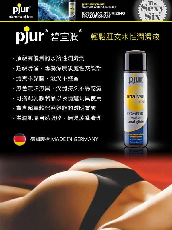 附圖2-(綠標)(95折)(免運商品)德國Pjur 碧宜潤輕鬆肛交水性潤滑液 100ml