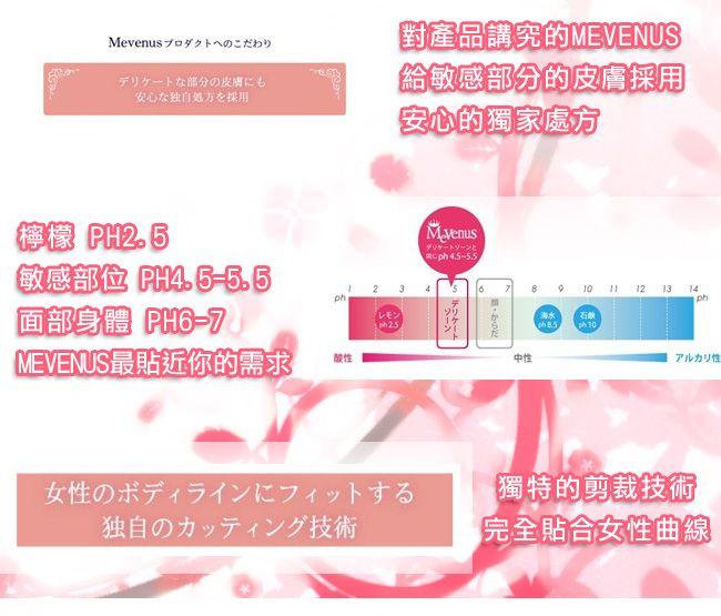 附圖5-【日本原裝進口】*Mevenus Nipple Pack維納斯胸部護理膜5入(網路美妝熱銷第一名/知名藝人推薦)