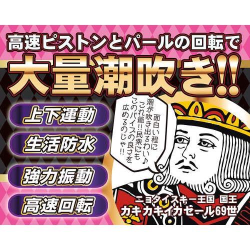 附圖4-日本A-one*潮吹高速電動按摩棒
