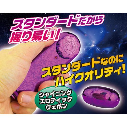 附圖5-日本A-one*【金屬光澤】調情跳蛋(紫色)