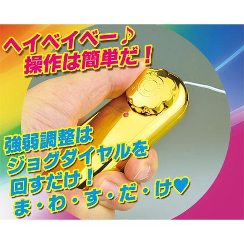 附圖4-日本A-one*【金屬光澤】調情跳蛋(金色)