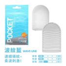 圖片-日本TENGA*POCKET TENGA WAVE LINE 口袋小型自慰套(波紋型)
