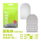 圖片-日本TENGA*POCKET TENGA CLICK BALL 口袋小型自慰套(圓點型)