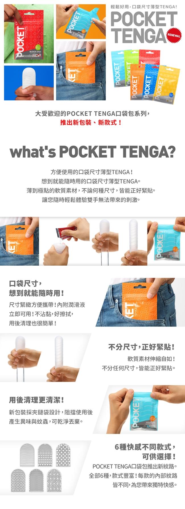 附圖3-日本TENGA*POCKET TENGA BLOCK EDGE 口袋小型自慰套(方塊型)