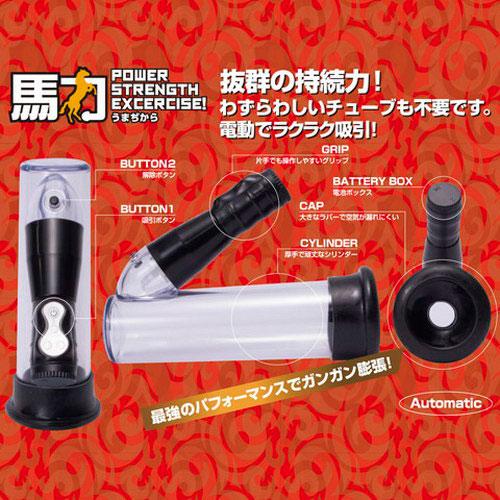 附圖5-日本Wins*馬力 超強力吸引~電動吸引器