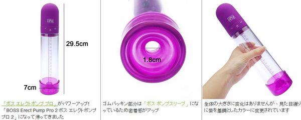 附圖6-日本MODE *專業泵設計 Ⅱ電動吸引器