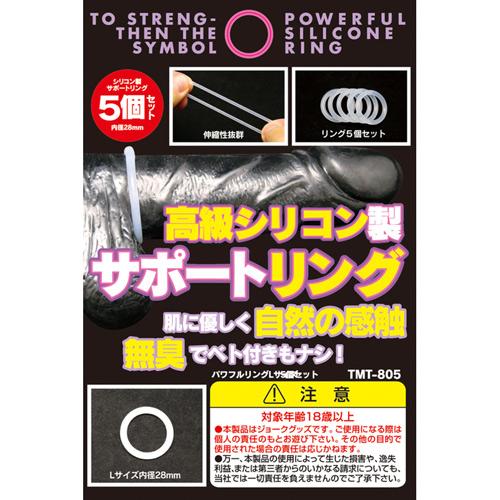 附圖2-日本Tama Toys*陽具水晶環5入(L)
