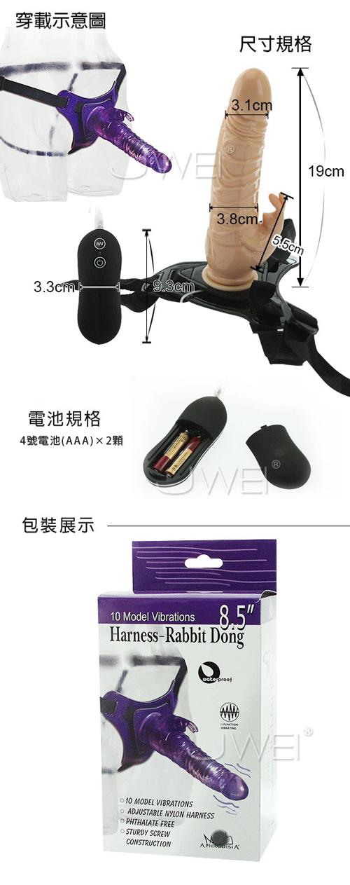 附圖3-(免運商品)APHRODISIA.女用10段變頻震動穿戴式老二型按摩棒-8.5吋(紫)