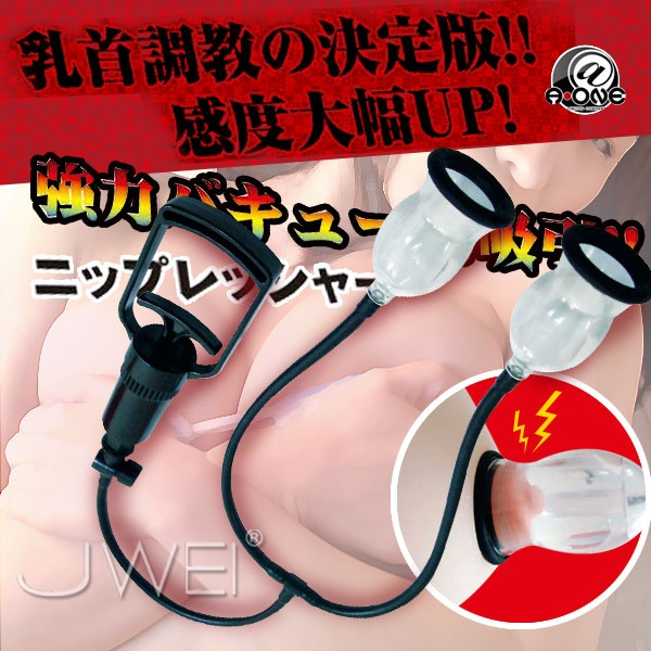 (紅標)(9折)日本原裝進口A-ONE.NipPressure乳頭刺激吸引器