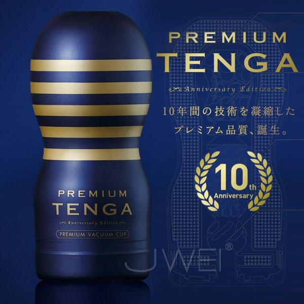 日本 TENGA 10週年限量紀念杯PREMIUM•(深喉嚨口交體位)超強快感杯