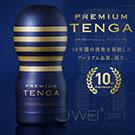 圖片-日本 TENGA 10週年限量紀念杯PREMIUM•(深喉嚨口交體位)超強快感杯