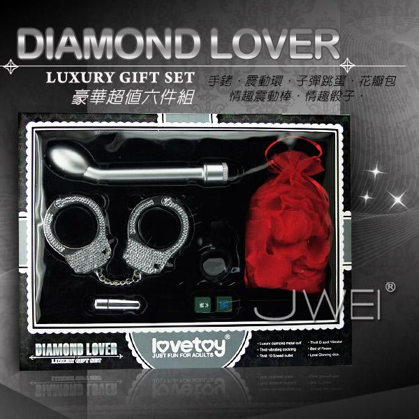 Lovetoy.DIAMOND LOVER.情趣豪華禮盒超值六件組(G點棒+手銬 +震動環+跳蛋+花瓣+骰子)