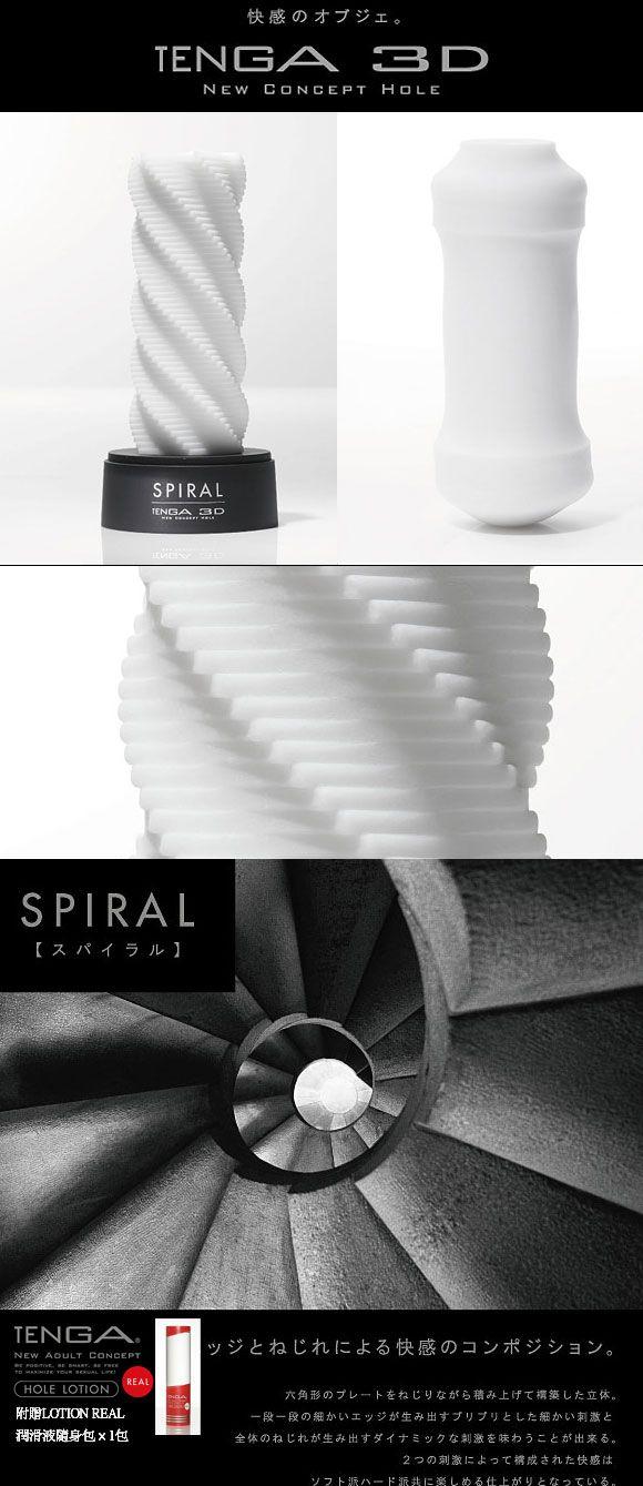附圖2-日本TENGA.3D New Concept Hole 立體紋路非貫通自慰套TNH-003 Zen (禪)