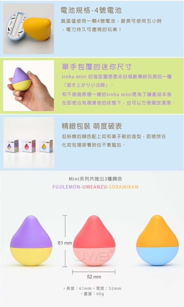 附圖3- 雲林二崙~ 高思~男友就是喜歡我表裡不一~日本TENGA.iroha-mini 超萌迷你水滴型無線震動按摩器Fuji-Lemon(紫/黃)~內有開箱文