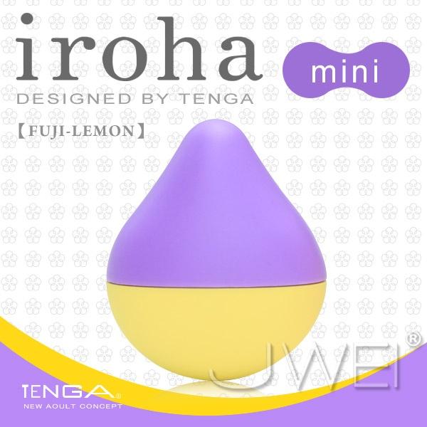雲林二崙~ 高思~男友就是喜歡我表裡不一~日本TENGA.iroha-mini 超萌迷你水滴型無線震動按摩器Fuji-Lemon(紫/黃)~內有開箱文
