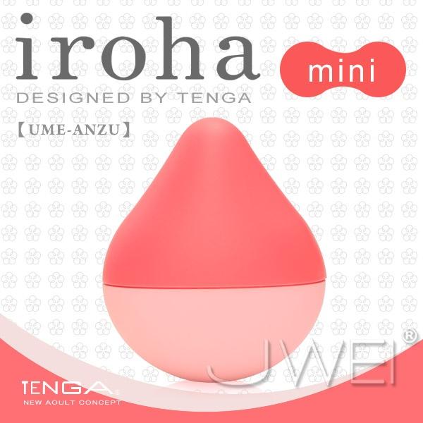 日本TENGA.iroha-mini 超萌迷你水滴型無線震動按摩器Ume-Anzu(桃紅/粉)