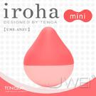 圖片-日本TENGA.iroha-mini 超萌迷你水滴型無線震動按摩器Ume-Anzu(桃紅/粉)