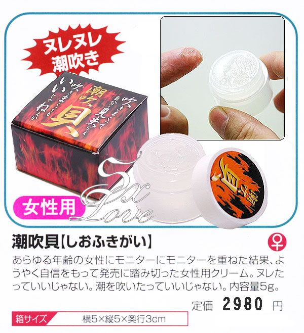 附圖1-雲林佩甄-對自己的新體驗-日本原裝進口 潮吹貝(女性用)(內有開箱文)(G3)