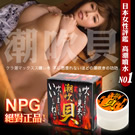 雲林佩甄-對自己的新體驗-日本原裝進口 潮吹貝(女性用)(內有開箱文)(G3)