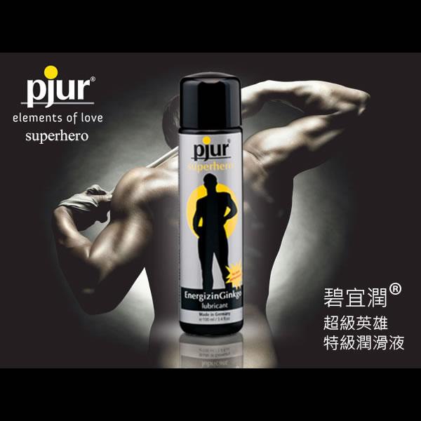 雲林寶山~孟宇~哼!才不等你濕勒~德國Pjur-SuperHero超級英雄特級潤滑油 100ml-內有開箱文
