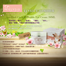 圖-ELYSIA 莉思-肌速光極緻眼霜 Anti-Dark Circle & Wrinkle Eye Cream /30ML