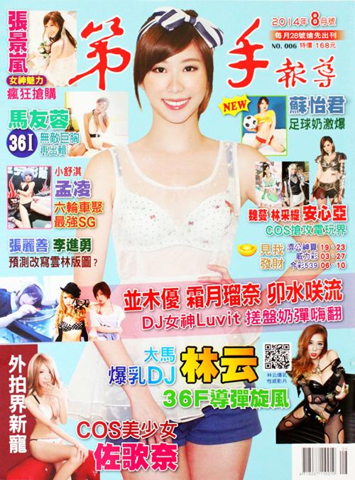 附圖2-第一手報導 含 PLAYER 雜誌組 (一次兩本) 8月號