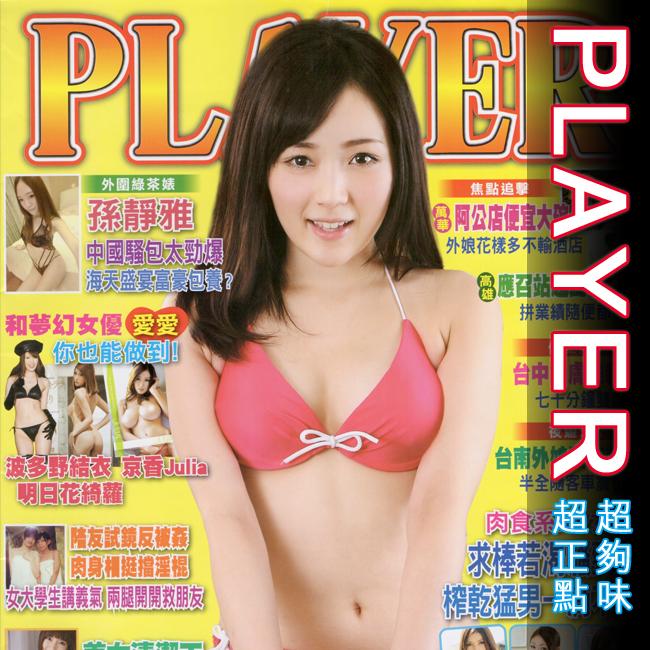 傳說中-最深入的PLAYER雜誌 (單售) 11月版