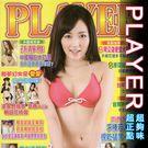 圖片-傳說中-最深入的PLAYER雜誌 (單售) 11月版
