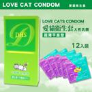 商品圖-愛貓平面衛生套12入