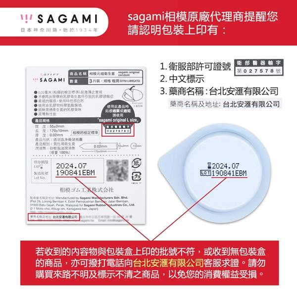 附圖3-相模Sagami002(加大)超激薄衛生套36入