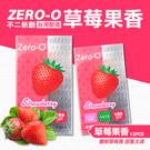 零零衛生套 Zero-O Condom. 草莓果香型(12入)