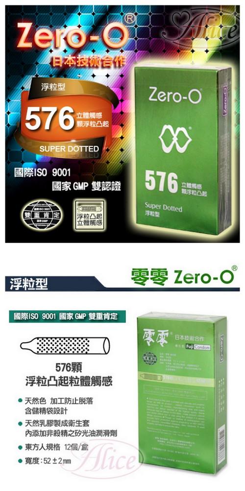 附圖2-Zero-O衛生套 - 浮粒型 12入