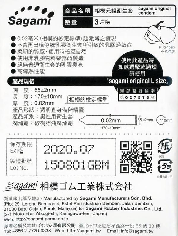 附圖2-相模Sagami002超激薄衛生套3入