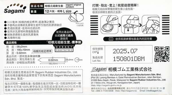 附圖2-相模Sagami002(加大)超激薄衛生套12入