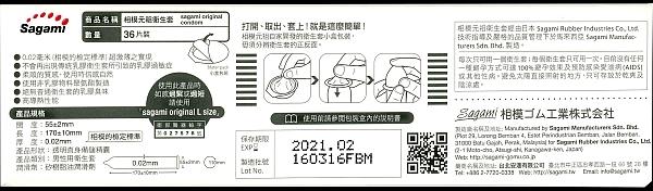 附圖2-相模Sagami002超激薄衛生套36入