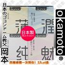 圖-岡本okamoto City - 透薄、極潤、清純、緊魅 3入 四盒組 一次擁有