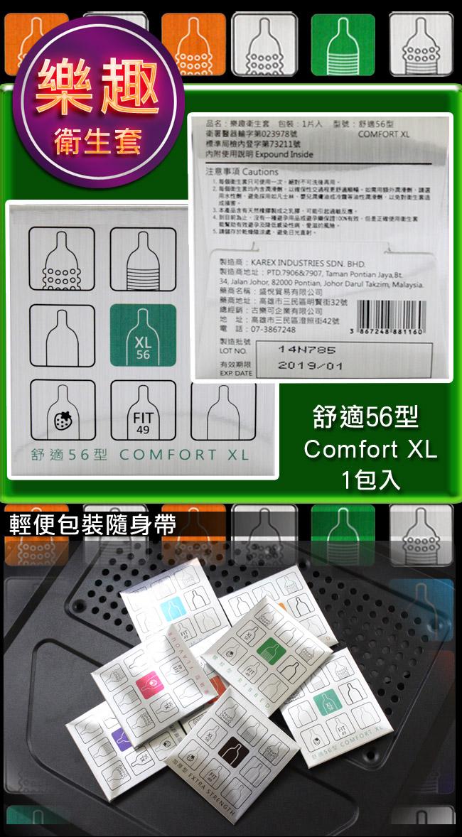 附圖2-樂趣衛生套 - Comfort XL加大舒適型 56mm - 單包1入裝