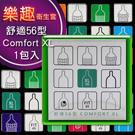 圖片-樂趣衛生套 - Comfort XL加大舒適型 56mm - 單包1入裝