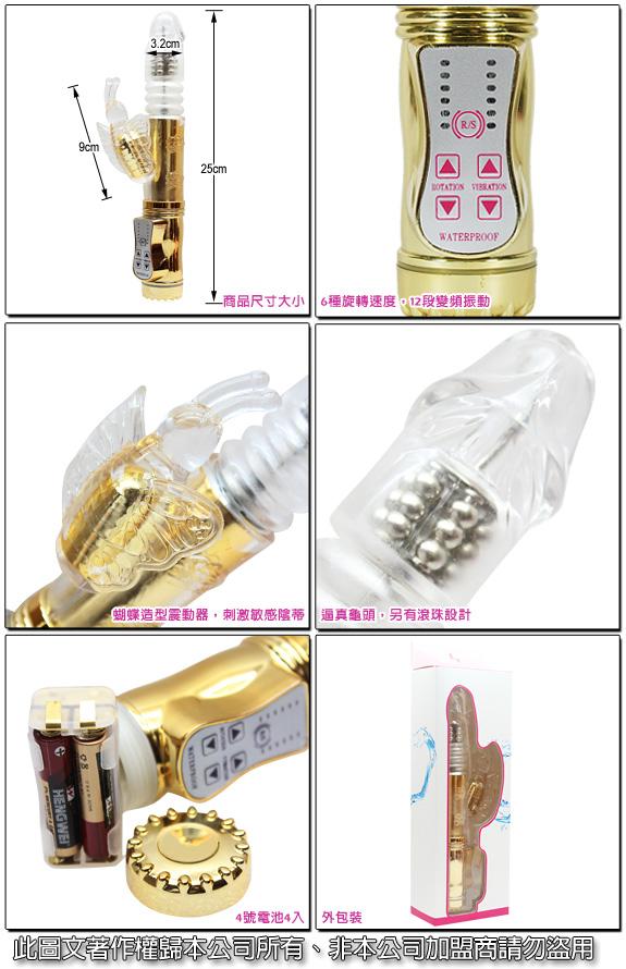 附圖3-(免運商品)台北-芳婷-從所未有的快感驚奇--淫蜜彩蝶-6X12段(伸縮式)變頻滾珠按摩棒-內有開箱文