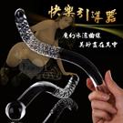 圖片-快樂引導器•大S型水晶玻璃棒﹝雙頭可用﹞