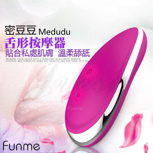 香港Funme-密豆豆 Medudu 7段變頻舌尖防水按摩器