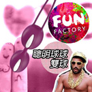 圖片-德國 FUN FACTORY SMARTBALLS DUO 聰明球球雙球-女性情趣運動球球(白/紫)