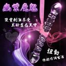 圖片-幽紫魔魅•螺紋顆粒雙端水晶玻璃棒