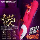 商品圖-赤焰情人 智能加溫7段變頻USB磁充防水震動按摩棒