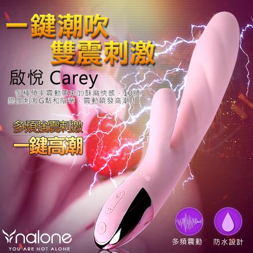 香港Funme-啟悅 Carey 10段變頻G點陰蒂防水按摩棒