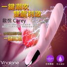 商品圖-香港Funme-啟悅 Carey 10段變頻G點陰蒂防水按摩棒